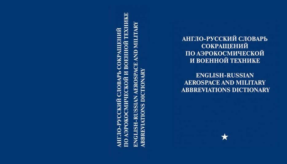 Англо-русский словарь сокращений по аэрокосмической и военной технике