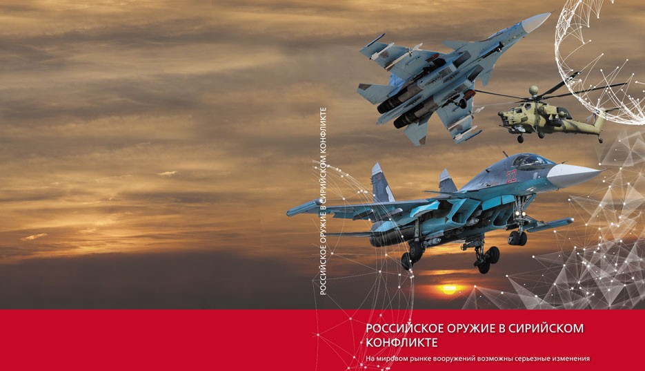 Российское оружие в сирийском конфликте